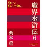 魔界水滸伝〈6〉(P+D BOOKS) [単行本]