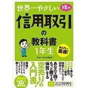 世界一やさしい株の信用取引の教科書 1年生―再入門にも最適! [単行本]