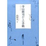 寺山修司からの手紙 [単行本]