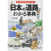 日本の道路がわかる事典―知れば知るほどおもしろい [単行本]