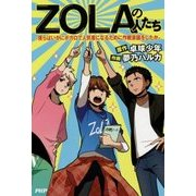 ZOLAの人たち―僕らはいかにボカロで人気者になるために作戦会議をしたか [コミック]