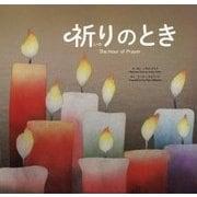 祈りのとき [絵本]