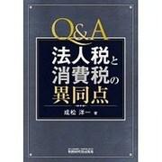 Q&A法人税と消費税の異同点 [単行本]