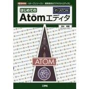 はじめてのAtomエディタ(I・O BOOKS) [単行本]