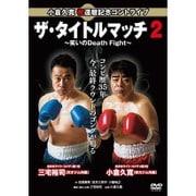 小倉久寛 祝還暦記念コントライブ「ザ・タイトルマッチ2」~笑いのDeath Fight~