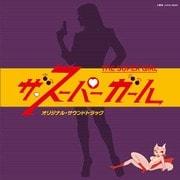 ザ・スーパーガール オリジナル・サウンドトラック (Columbia Sound Treasure Series)