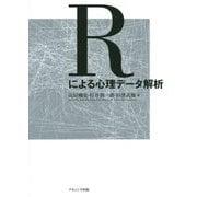 Rによる心理データ解析 [単行本]