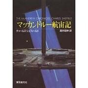 マッカンドルー航宙記(創元推理文庫) [文庫]