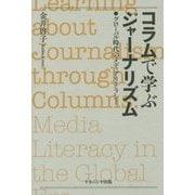 コラムで学ぶジャーナリズム―グローバル時代のメディアリテラシー [単行本]