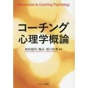 コーチング心理学概論 [単行本]