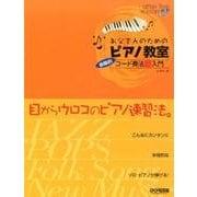 お父さんのためのピアノ教室-体験的コード奏法超入門(アフター・ファイブ・レッスン) [単行本]