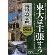 東大は主張する―東京大学新聞年鑑〈2014-15〉 [単行本]