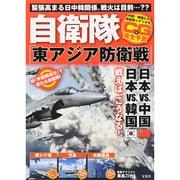 自衛隊「東アジア防衛戦」―中国・韓国との防衛戦シナリオをCGで完全予測 [単行本]