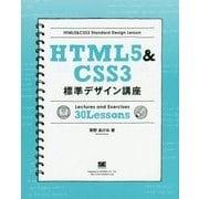 HTML5&CSS3標準デザイン講座 [単行本]