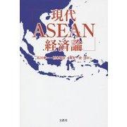 現代ASEAN経済論 [単行本]