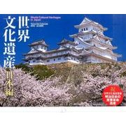 世界文化遺産 日本編 2016[カレンダー](Yama-Kei Calendar) [単行本]