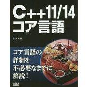 C++11/14コア言語 [単行本]
