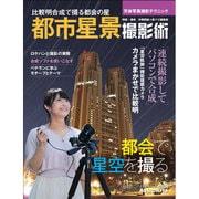 都市星景撮影術-比較明合成で撮る都会の星 天体写真撮影テクニック(アスキームック AstoroArts) [ムックその他]