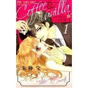 コーヒー&バニラ<1>(フラワーコミックス) [コミック]