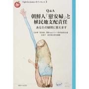 Q&A 朝鮮人「慰安婦」と植民地支配責任―あなたの疑問に答えます(FJブックレット〈3〉) [単行本]