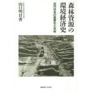 森林資源の環境経済史―近代日本の産業化と木材 [単行本]