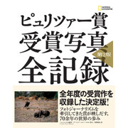 ピュリツァー賞受賞写真全記録 第2版 [単行本]