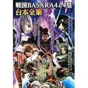 戦国BASARA4&4皇 台本全集 [単行本]