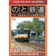のと鉄道穴水~蛸島間廃止前の全線最後の風景[DVD]