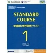 スタンダードコース中国語―中国語の世界標準テキスト〈1〉 [単行本]
