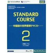 スタンダードコース中国語―中国語の世界標準テキスト〈2〉 [単行本]
