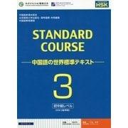 スタンダードコース中国語―中国語の世界標準テキスト〈3〉 [単行本]