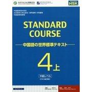 スタンダードコース中国語―中国語の世界標準テキスト〈4上〉 [単行本]