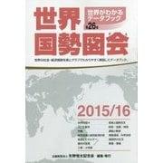 世界国勢図会〈2015/16〉 第26版 [単行本]
