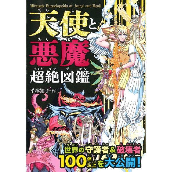 天使と悪魔超絶図鑑-世界の守護者&破壊者100体以上を大公開! [単行本]