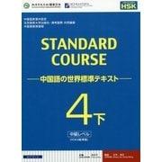 スタンダードコース中国語―中国語の世界標準テキスト〈4下〉 [単行本]