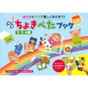 ちょきぺたブック2・3・4歳-はさみとのりで楽しくあそぼう!(NAGAOKA知育ドリル) [単行本]