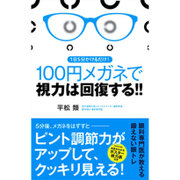 100円メガネで視力は回復する!!-1日5分かけるだけ! [単行本]