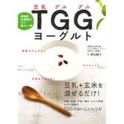 TGG(豆乳グルグル)ヨーグルト-植物性乳酸菌の力で腸キレイ [単行本]