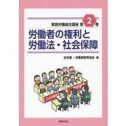 労働者の権利と労働法・社会保障(実践労働組合講座〈第2巻〉) [単行本]