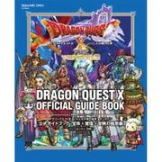 ドラゴンクエストX いにしえの竜の伝承 オンライン 公式ガイドブック 宝珠+魔塔+冒険の極意編 バージョン3.1[前期] (SE-MOOK) [ムック・その他]