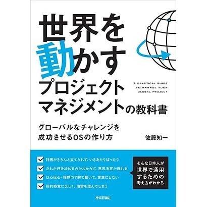 世界を動かすプロジェクトマネジメントの教科書 ~グローバルなチャレンジを成功させるOSの作り方 [単行本]