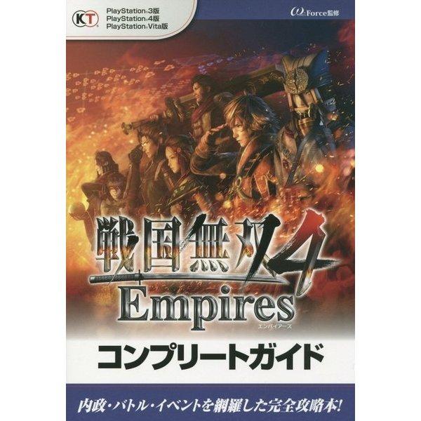 戦国無双4 Empires コンプリートガイド [単行本]