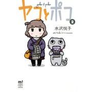 ヤコとポコ 2(少年チャンピオン・コミックスエクストラもっと!) [コミック]