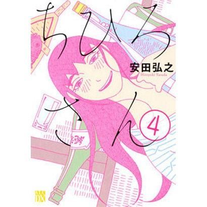ちひろさん 4(A.L.C.DX) [コミック]