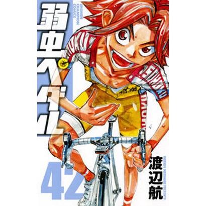 弱虫ペダル 42(少年チャンピオン・コミックス) [コミック]
