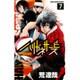 ハリガネサービス 7(少年チャンピオン・コミックス) [コミック]