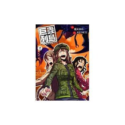 巨蟲列島 2(チャンピオンREDコミックス) [コミック]