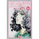 クリスタル・ドラゴン 26(ボニータコミックス) [コミック]