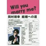 岡村靖幸 結婚への道 [単行本]