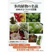 「多肉植物の名前」400がよくわかる図鑑 [単行本]